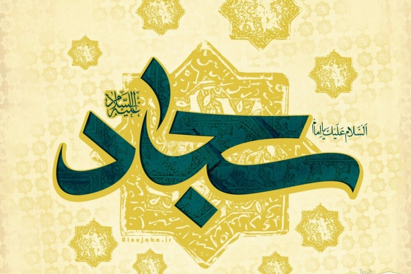 The prayers of Imam Sajjad (AS) are one of the most valuable Islamic heritages