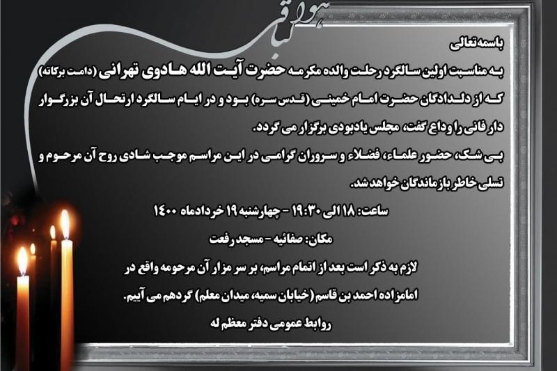 برگزاری مراسم اولین سالگرد ارتحال والده مکرمه حضرت آیت الله هادوی تهرانی