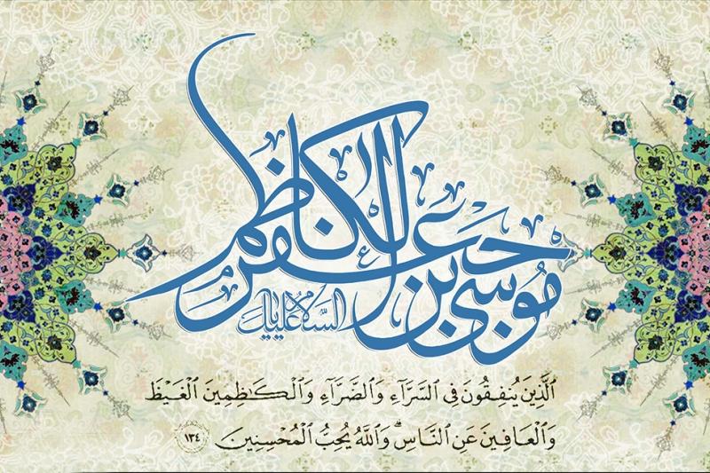 صبر بر ناملایمات، زندان و تحمل شکنجه، گوشه ای از تلاش های امام کاظم (ع) جهت پیشبرد مکتب صادقین(ع) بود.